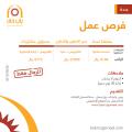 وظائف متعددة للشباب في جدة 2015