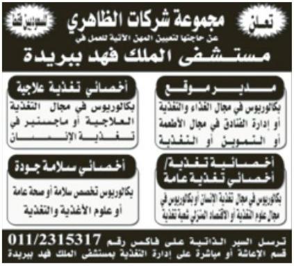 وظائف التغذية العلاجية بمستشفيات الملك فهد ببريدة
