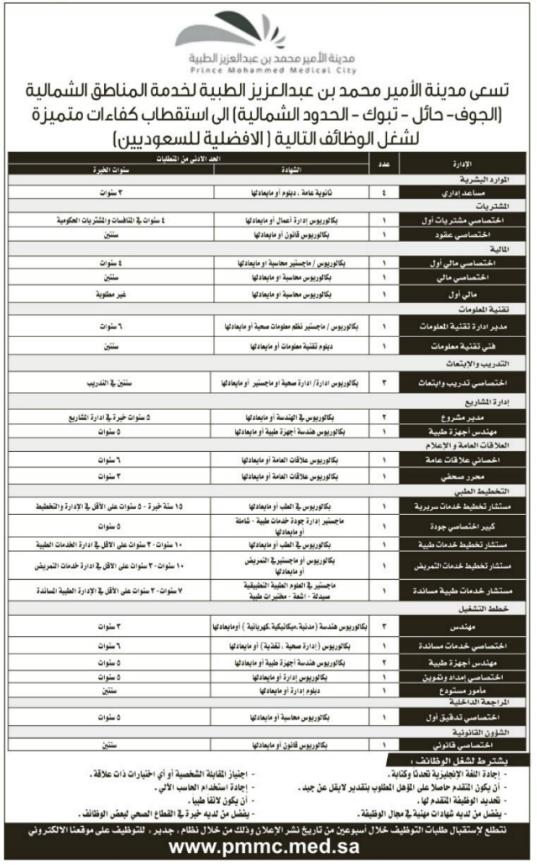 وظائف ادارية في مدينة الامير محمد بن عبدالعزيز الطبية - المنطقة الشمالية