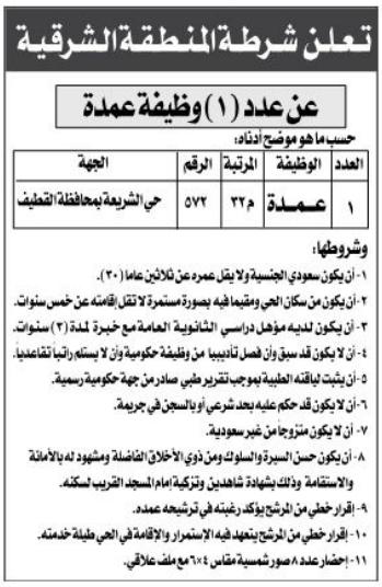 وظائف عمدة في شرطة الشرقية - القطيف