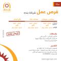 مطلوب محاسب ومساعد خباز وبائع أجبان لشركة بنده - مكة المكرمة
