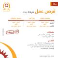 مطلوب مصفف ورجال أمن ومنسق منتجات لشركه بنده - مكة المكرمة