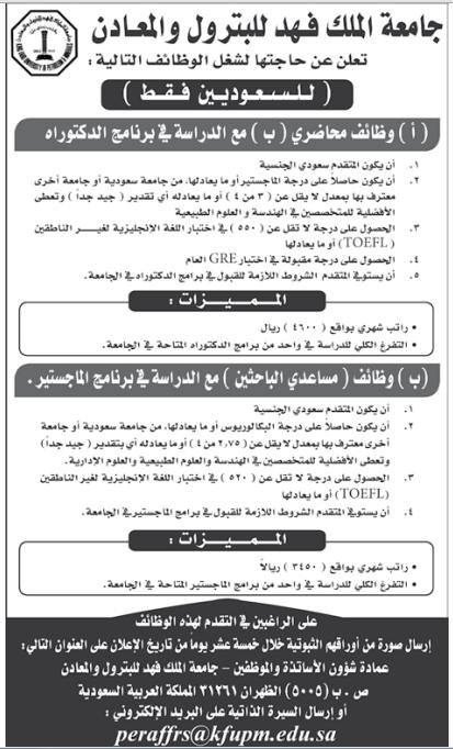 وظائف محاضرين ومساعدي باحثين في جامعة الملك فهد للبترول والمعادن - الظهران
