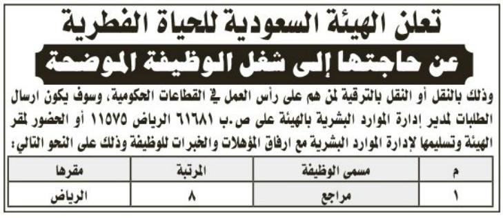 وظيفة مراجع بالمرتبة الثامنة بهيئة الحياة الفطرية - الرياض