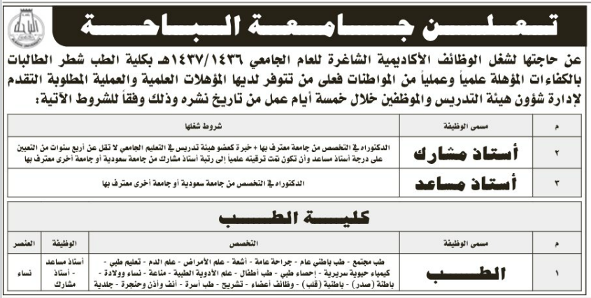 وظائف أكاديمية نسائية بكلية الطب بجامعة الباحة