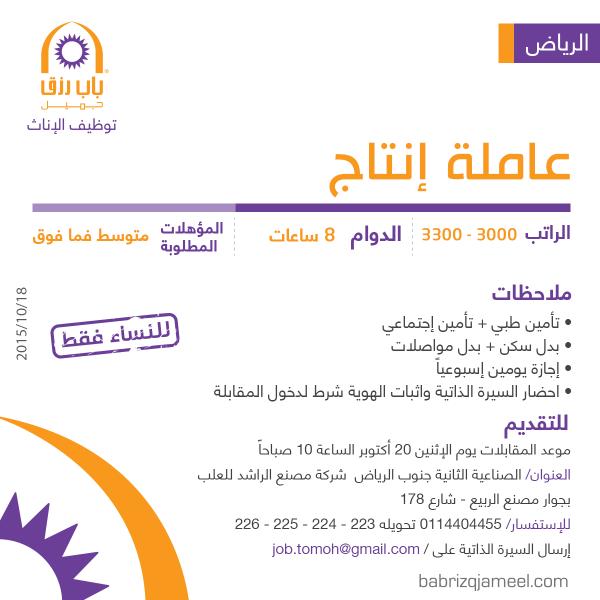 مطلوب عاملة إنتاج - الرياض