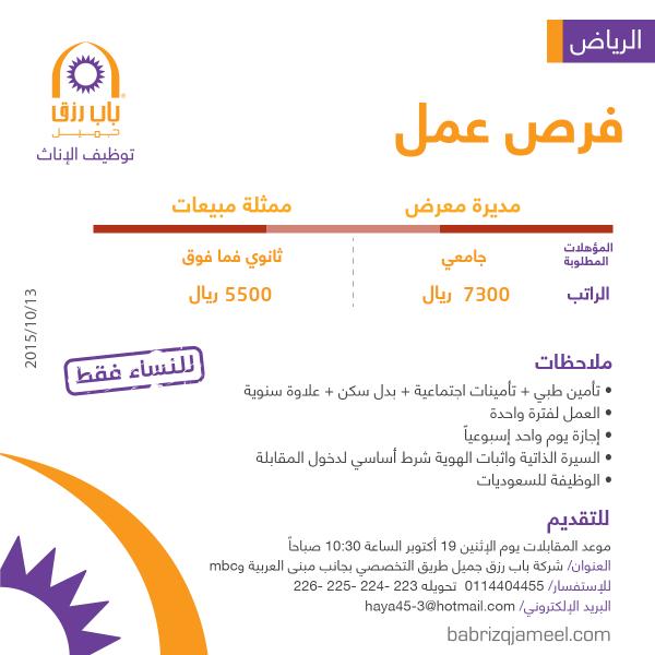 مطلوب مديرة معرض وممثلة مبيعات - الرياض