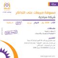 مطلوب مسوقة مبيعات تذاكر لشركة سياحية - مكة المكرمة