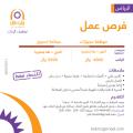 مطلوب موظفة حجوزات وموظفة تسويق - الرياض