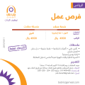 مطلوب موظفة خدمة عملاء ومنسقة حفلات - الرياض