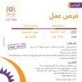 وظائف خدمة عملاء ومساعدة إدارية - الرياض