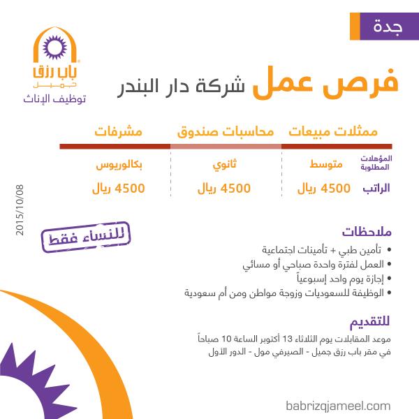 وظائف نسائية في شركة دار البندر - جدة