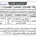 مطلوب أخصائي تغذية لمستشفى الملك عبد العزيز التخصصي - الطائف