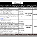 وظائف ادارية وفنية بمشاريع الصيانة في جهات حكومية - الرياض