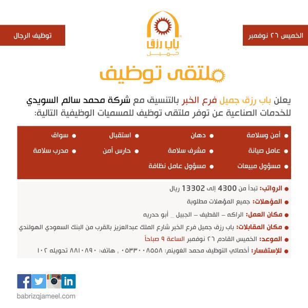 غداً الخميس ملتقى توظيف لشركة محمد سالم السويدي - الخبر