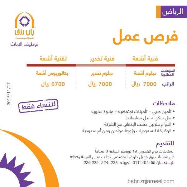 مطلوب فنية أشعة وفنية تخدير وتقنية أشعة - الرياض