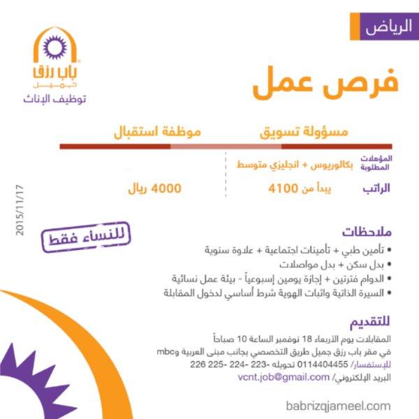 مطلوب مسؤولة تسويق وموظفة استقبال - الرياض