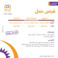مطلوب مسوقة ومنسقة ادارية ومحاسبة - الرياض