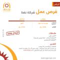 مطلوب معقب ومحصل لشركة نفط - الرياض