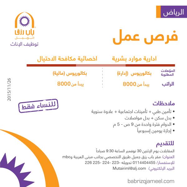 مطلوب موظفة ادارة موارد بشرية واخصائية مكافحة احتيال - الرياض