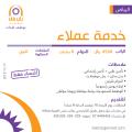 مطلوب موظفة خدمة عملاء - الرياض