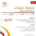 وظائف خدمة عملاء في شركة الخليج الساطع - جدة