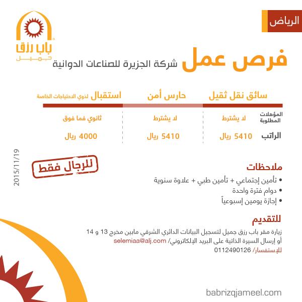 وظائف في شركة الجزيرة للصناعات الدوانية - الرياض
