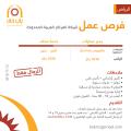 وظائف في شركة المراكز العربية المحدودة - الرياض