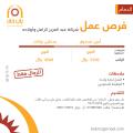 وظائف في شركة عبد العزيز الزامل وأولاده - الدمام