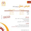 وظائف في شركة STO - الرياض
