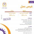 مطلوب موظفة تسويق ورسامة - الرياض