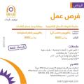 مطلوب مشرفة تطبيقات الأعمال الإلكترونية وموظفة وحدة ضمان العائدات - الرياض