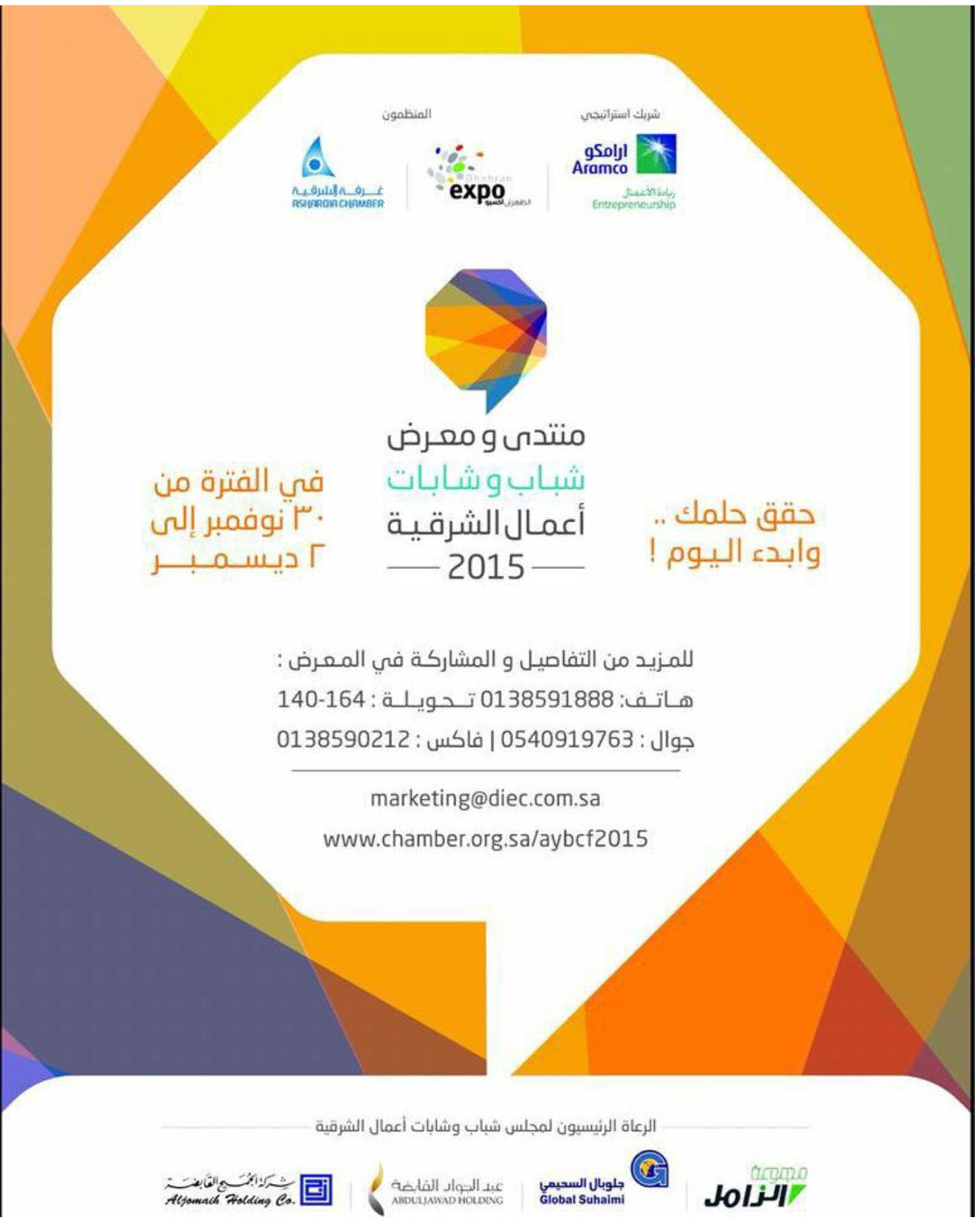 منتدى ومعرض شباب وشابات أعمال الشرقية 2015