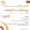 وظائف في مجمع عيادات طاهر حكمي الطبية - الطائف