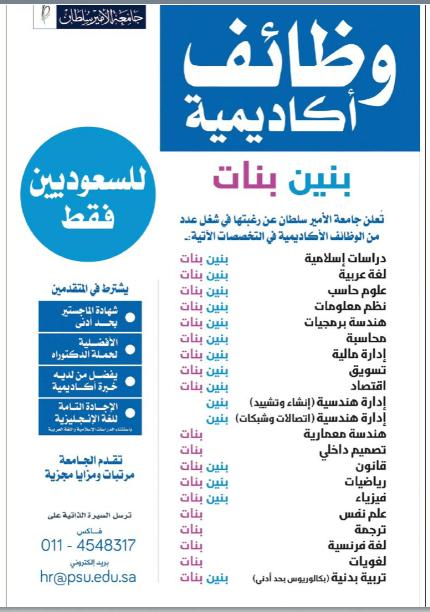 وظائف اكاديمية للجنسين في جميع التخصصات بجامعة الامير سلطان الاهلية - الرياض