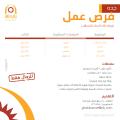 وظائف في شركة خالد الحداد للاتصالات - جدة