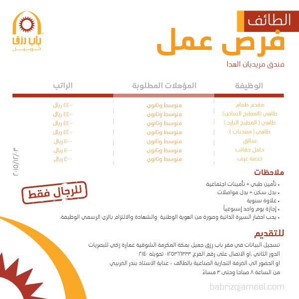 وظائف متنوعة للرجال في فندق مريديان الهدا - الطائف