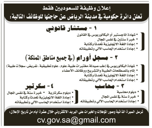 وظائف بعدة مجالات في دائرة حكومية - الرياض