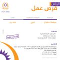 غدا الأربعاء مقابلات لوظيفة استقبال نسائية - الرياض