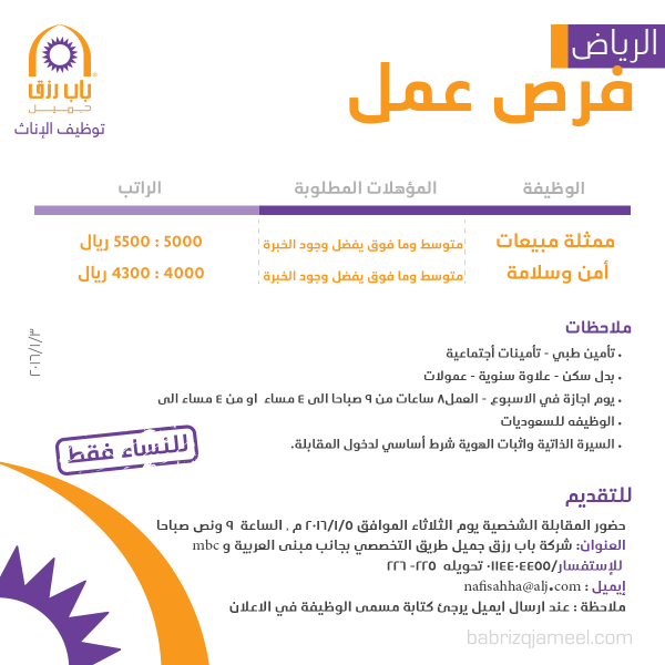 غدا الثلاثاء مقابلات لوظائف ممثلة مبيعات وأمن وسلامة - الرياض