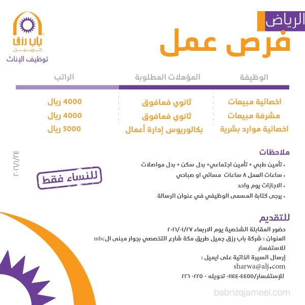 مطلوب أخصائية مبيعات ومشرفة مبيعات وأخصائية موارد بشرية - الرياض