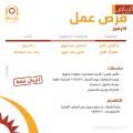 مطلوب حارس أمن ومدراء أمن لكارفور - الرياض