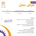 مطلوب مترجمة - الرياض