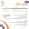مطلوب محاسبة وأخصائية موارد بشرية - الرياض
