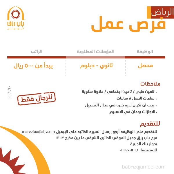 مطلوب محصل - الرياض