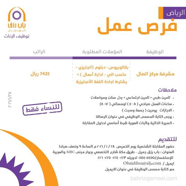 مطلوب مشرفة مركز اتصال - الرياض