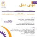 مطلوب ممثلة خدمة عملاء - الرياض