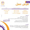 مطلوب موظفات استقبال ومراقبات كاميرات ومشرفات طالبات - الرياض