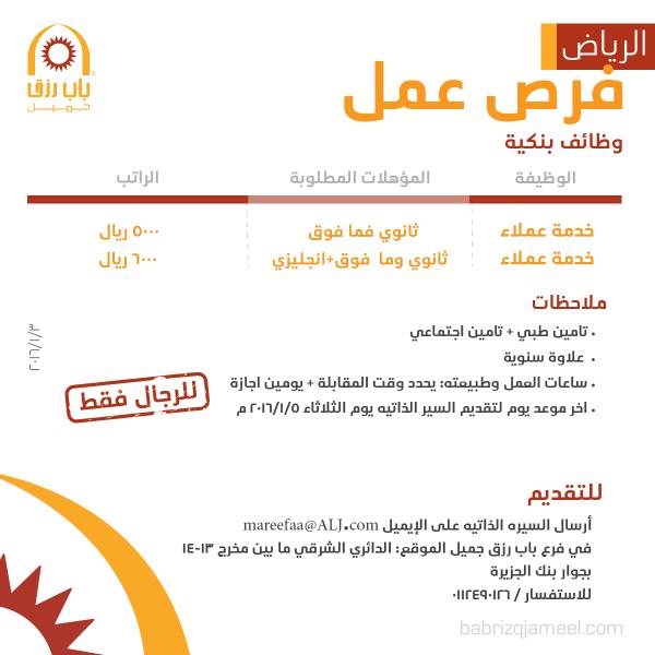 وظائف خدمة عملاء بنكية - الرياض