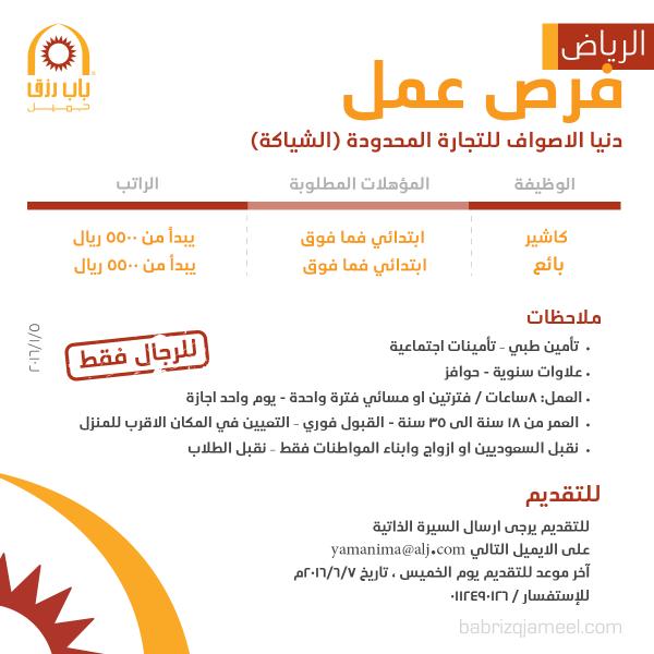 وظائف في دنيا الأصواف للتجارة المحدودة - الرياض